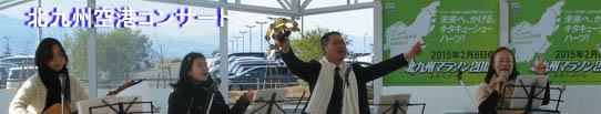 北九州空港の写真集